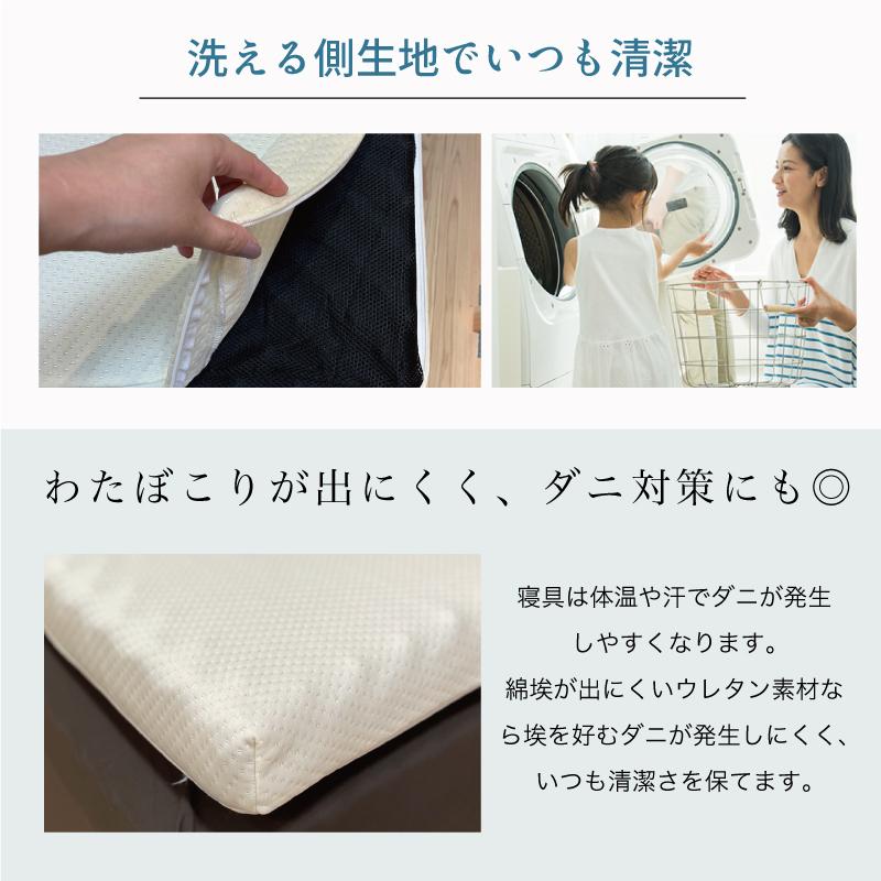 マイまくらマットN5-洗える側生地でいつも清潔-わたぼこりが出にくく、ダニ対策にも◎-寝具は体温や汗でダニが発生 しやすくなります。 綿埃が出にくいウレタン素材なら埃を好むダニが発生しにくく、いつも清潔さを保てます。