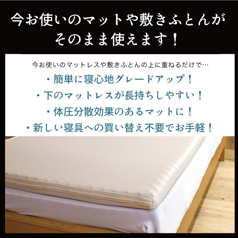 マイまくらマットN5-今お使いのマットや敷きふとんが そのまま使えます!今お使いのマットレスや敷きふとんの上に重ねるだけで… ・簡単に寝心地グレードアップ! ・下のマットレスが長持ちしやすい! ・体圧分散効果のあるマットに! ・新しい寝具への買い替え不要でお手軽!