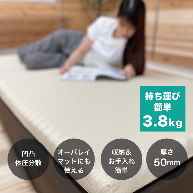 マイまくらマットN5-持ち運び 簡単3.8kg-凹凸 体圧分散-オーバレイ マットにも 使える-収納& お手入れ 簡単-厚さ 50mm