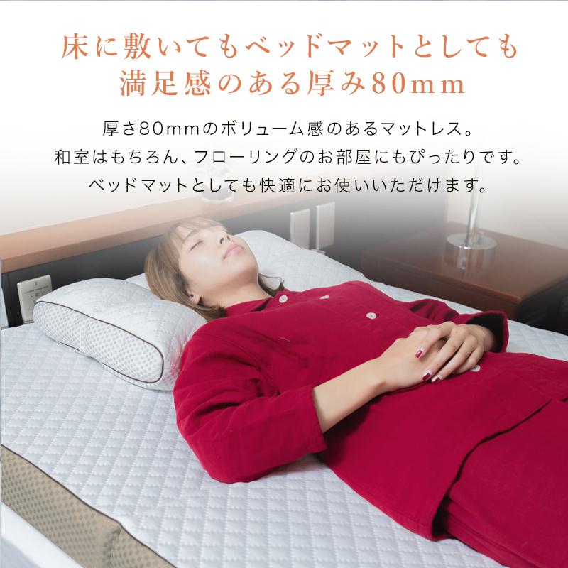 床に敷いてもベッドマットとしても使える程よい厚みマイまくらマットN8シングルサイズ