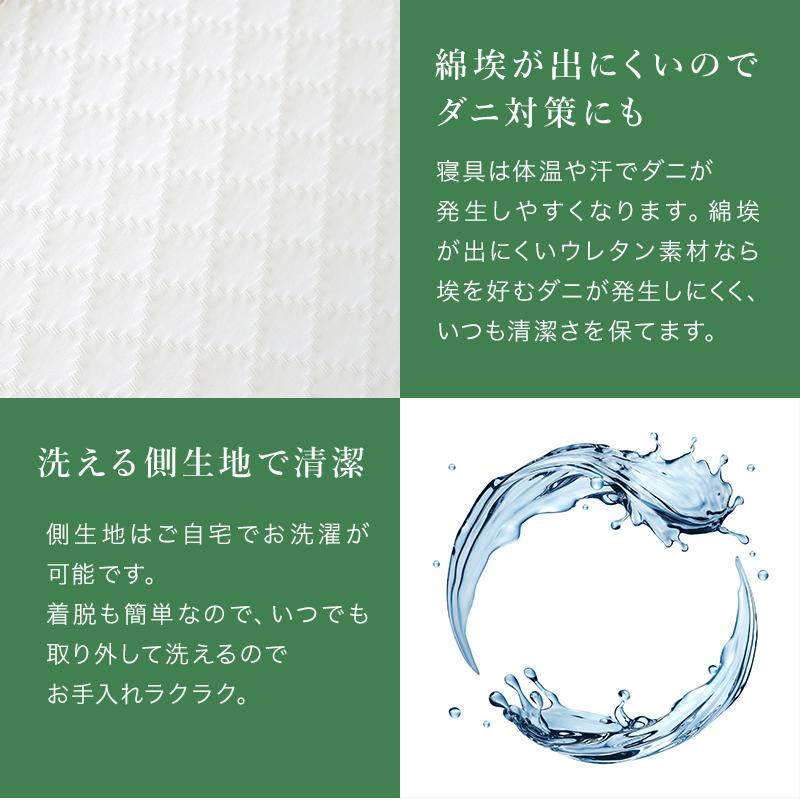 綿埃が出にくいのダニ対策にも 洗える側生地で衛生的です マイまくらマットN8シングルサイズ