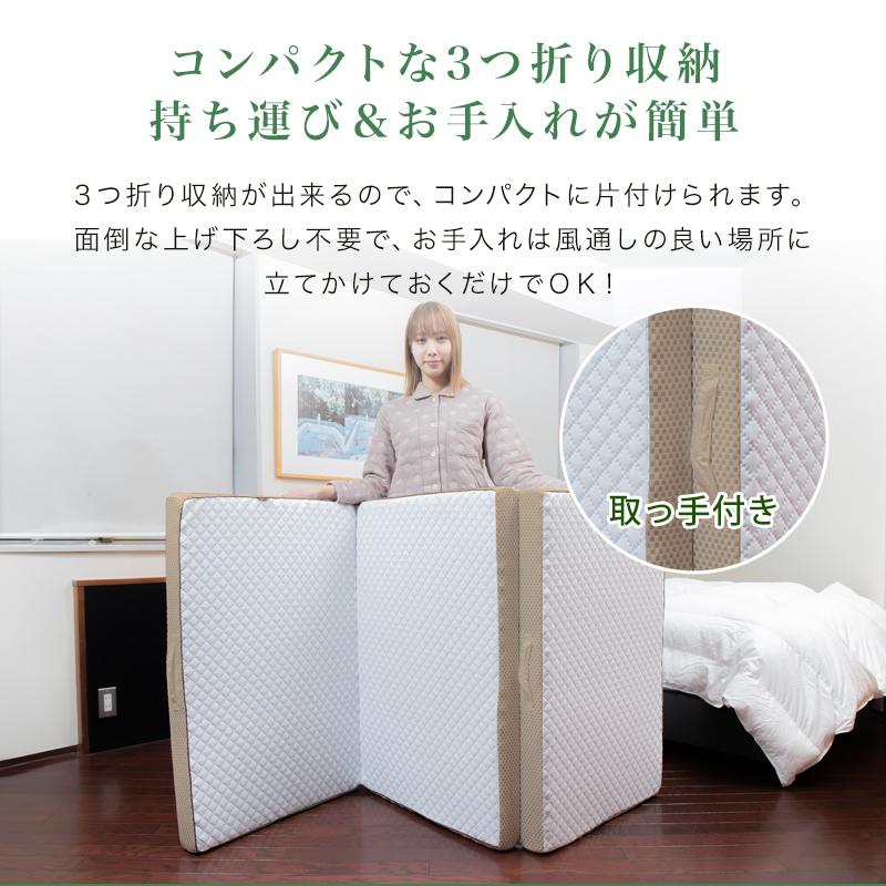 コンパクトな三つ折り収納 持ち運び お手入れ簡単 マイまくらマットN8シングルサイズ