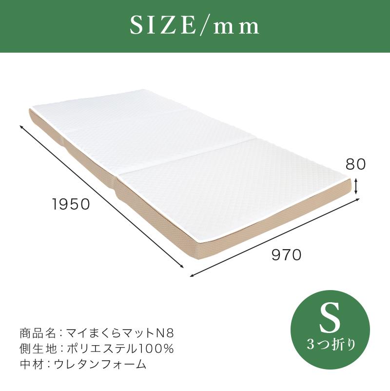 マイまくらマットN8シングルサイズ