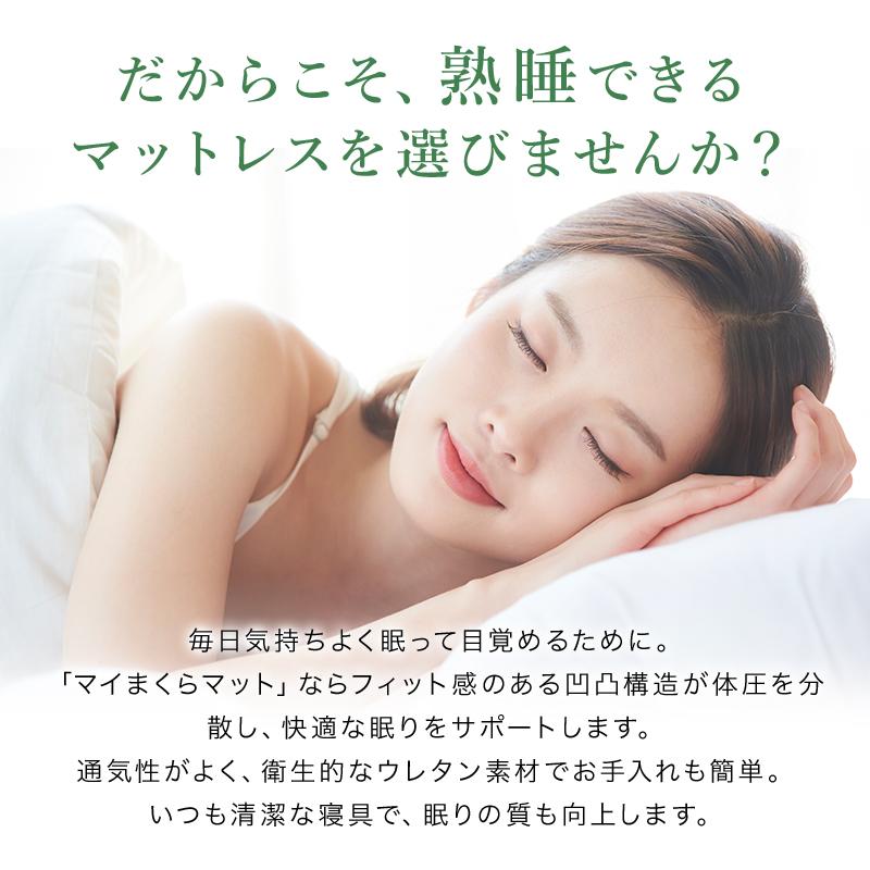 熟睡できるマットレスを選びませんか マイまくらマットN8シングルサイズ