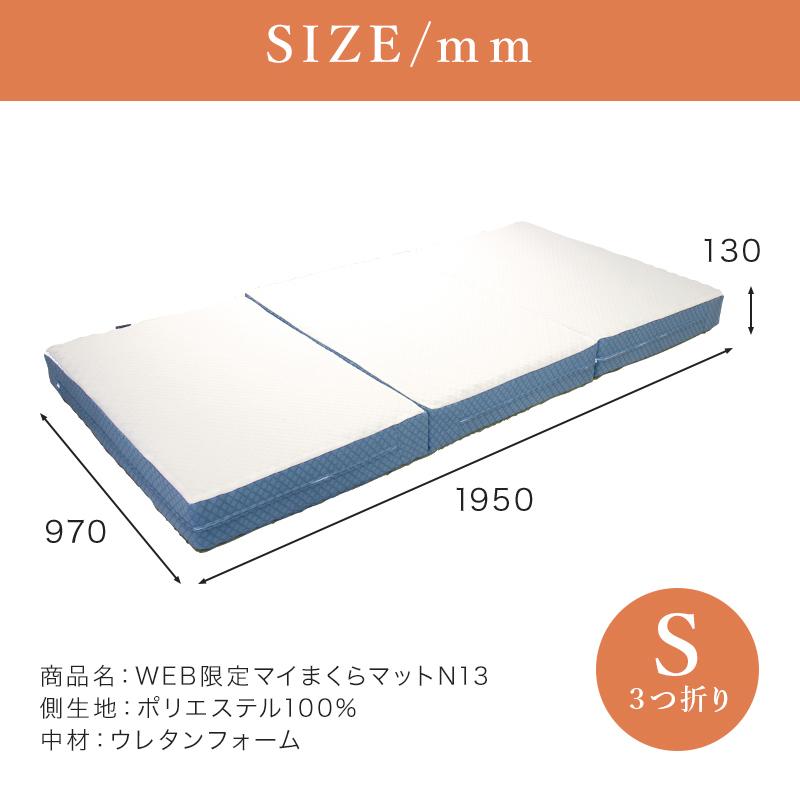 シングルサイズマイマットN13