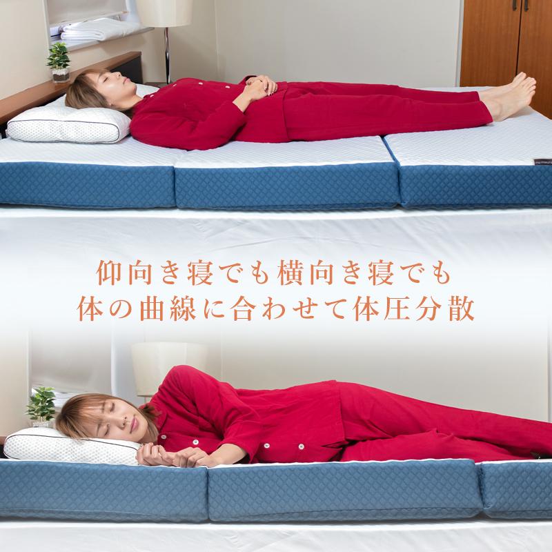 仰向き寝でも横向き寝でも体の曲線に合わせて体圧分散。