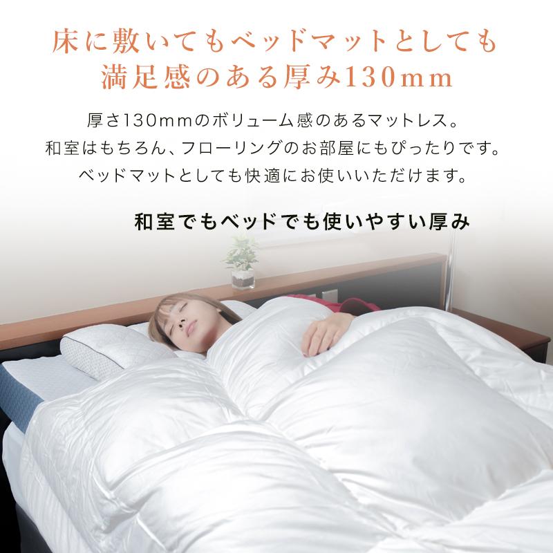 床に敷いてもベッドマットとしても満足感のある厚み13cm。和室はもちろんフローリングのお部屋にもぴったりです。ベッドマットとしても快適にお使い頂けます。