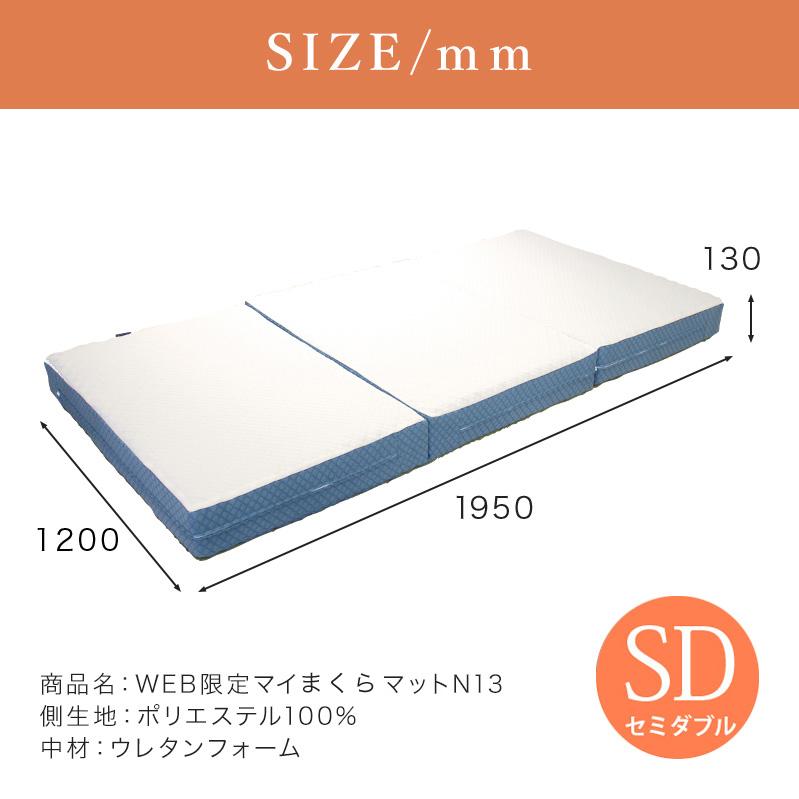 セミダブルサイズマイマットN13