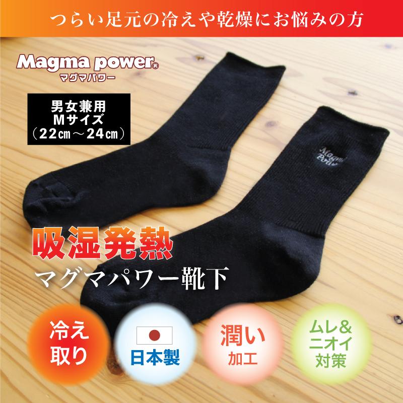 吸湿発熱マグマパワー靴下M