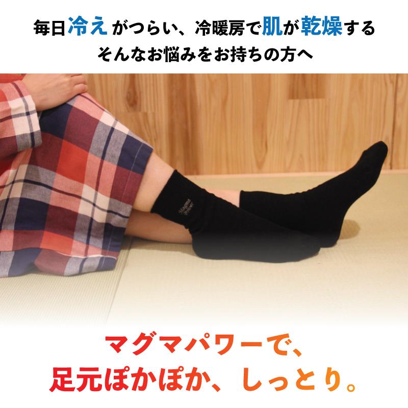 吸湿発熱マグマパワー靴下M-毎日冷えがつらい、冷暖房で肌が乾燥するそんなお悩みをお持ちの方へマグマパワーで、 足元ぽかぽか、しっとり。