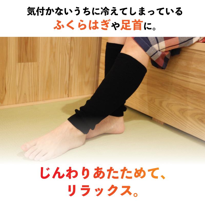 吸湿発熱マグマパワーレッグウォーマーフリーサイズ-気付かないうちに冷えてしまっている ふくらはぎや足首に。じんわりあたためて、 リラックス。