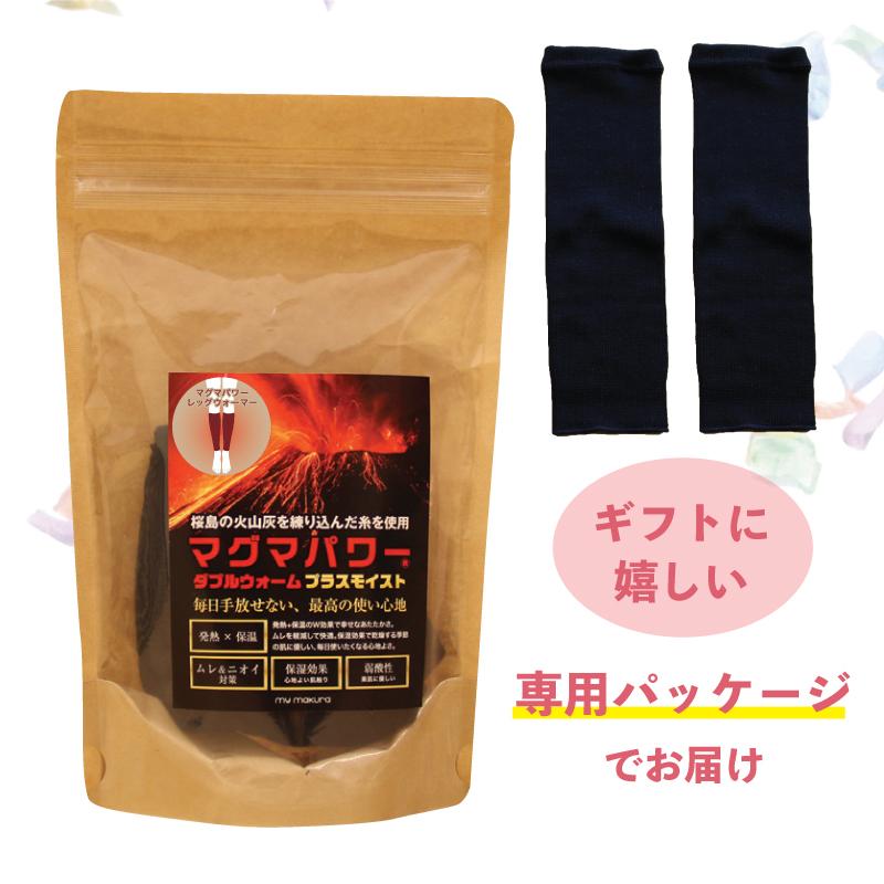 吸湿発熱マグマパワーレッグウォーマーフリーサイズ-ギフトに 嬉しい専用パッケージ でお届け