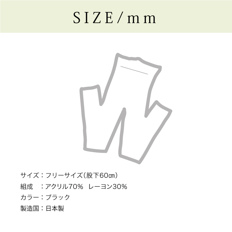 吸湿発熱マグマパワーレギンス-サイズ