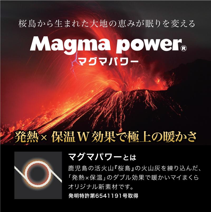 吸湿発熱マグマパワーレギンス-桜島から生まれた大地の恵みが眠りを変える。発熱×保温W効果で極上の暖かさ。マグマパワーとは 鹿児島の活火山『桜島』の火山灰を練り込んだ、「発熱×保温」のダブル効果で暖かいマイまくらオリジナル新素材です。