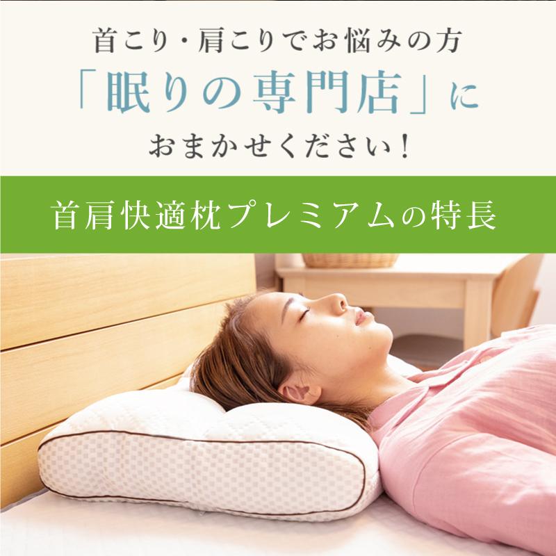 肩こり、首こりにお悩みの方は首肩快適枕プレミアムをお試しください。新生活応援ふとん3点セット