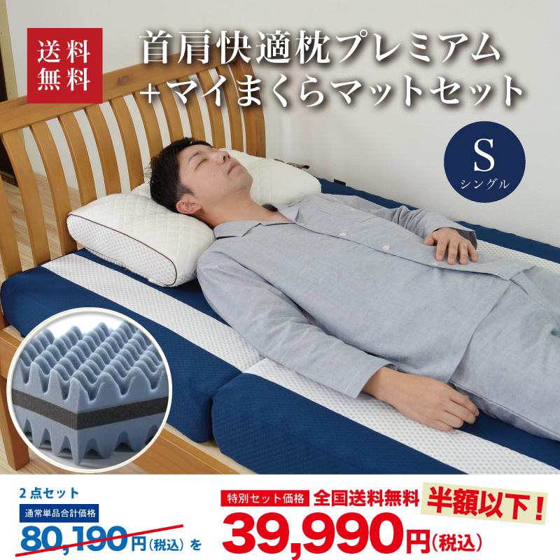 首肩快適枕プレミアム+マイまくらマットセット39990円