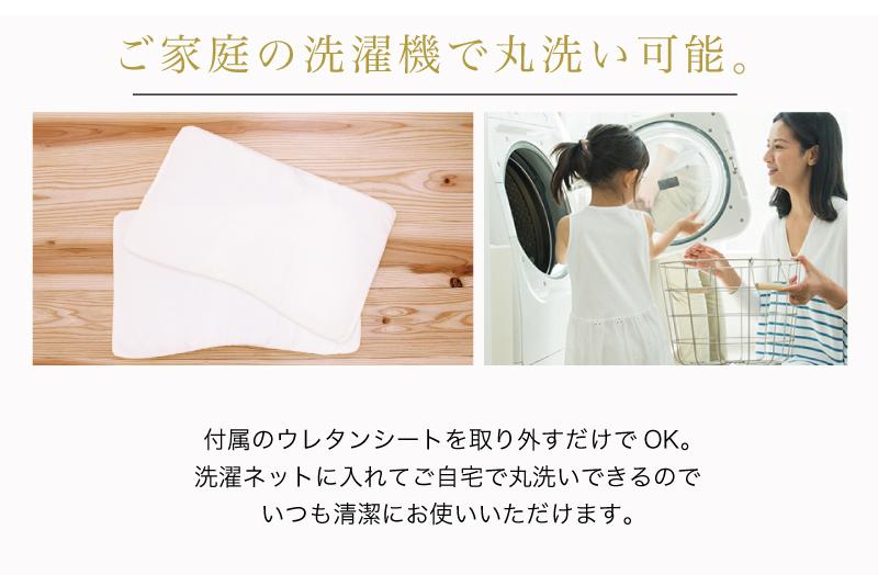 ご家庭の洗濯機で丸洗い可能。付属のウレタンシートを取り外すだけでOK。 洗濯ネットに入れてご自宅で丸洗いできるので いつも清潔にお使いいただけます-首肩快適枕プレミアム+マイまくらマットセット