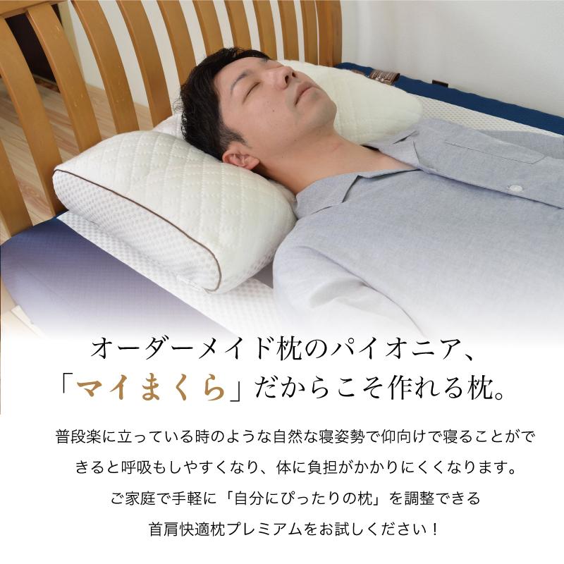 オーダーメイド枕のパイオニア、 「マイまくら」だからこそ作れる枕。 -普段楽に立っている時のような自然な寝姿勢で仰向けで寝ることができると呼吸もしやすくなり、体に負担がかかりにくくなります。 ご家庭で手軽に「自分にぴったりの枕」を調整できる 首肩快適枕プレミアムをお試しください!-首肩快適枕プレミアム+マイまくらマットセット