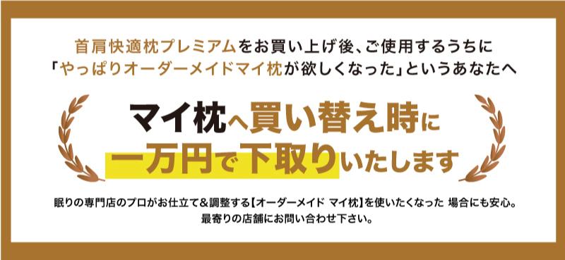 マイ枕に買い替え時に1万円で下取りいたします。首肩快適枕プレミアム+マイまくらマットセット