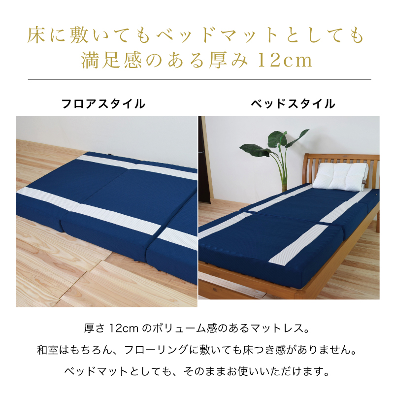 床に敷いてもベッドマットとしても 満足感のある厚み12cm-厚さ12cmのボリューム感のあるマットレス。 和室はもちろん、フローリングに敷いても床つき感がありません。 ベッドマットとしても、そのままお使いいただけます。-首肩快適枕プレミアム+マイまくらマットセット