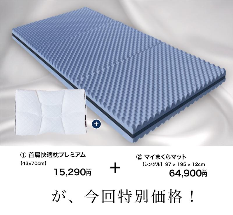 首肩快適枕プレミアム+マイまくらマットセットが今回特別価格