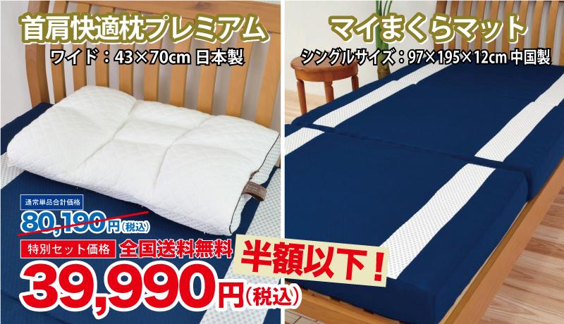 半額以下!39990円-首肩快適枕プレミアム+マイまくらマットセット