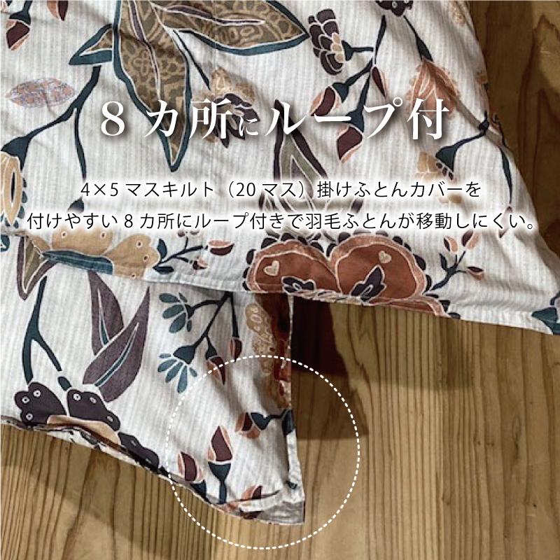 二重縫製-8カ所にループ付き-キングサイズ羽毛ふとん2kg