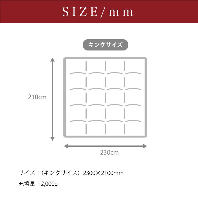 キングサイズ230×210cm羽毛充填量2,000g-キングサイズ羽毛ふとん2kg
