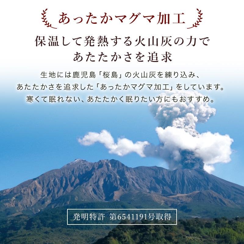 暖かマグマ加工。保温して発熱する火山灰の力で暖かさを追求