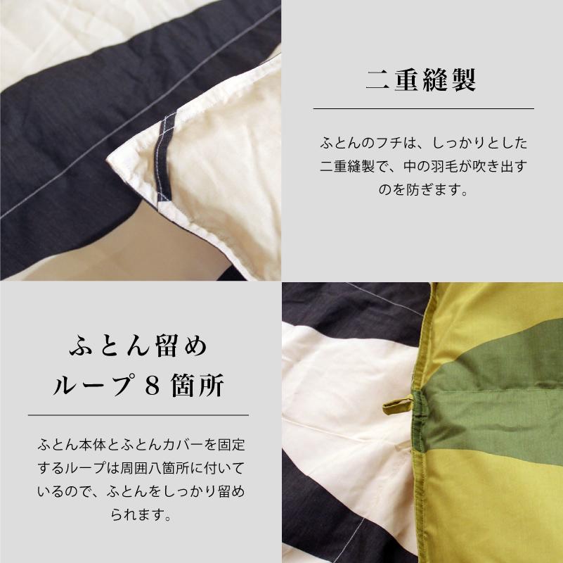 一年中使いやすいシビラ羽毛ふとん-二重縫製-ふとんのフチは、しっかりとした二重縫製で、中の羽毛が吹き出すのを防ぎます。