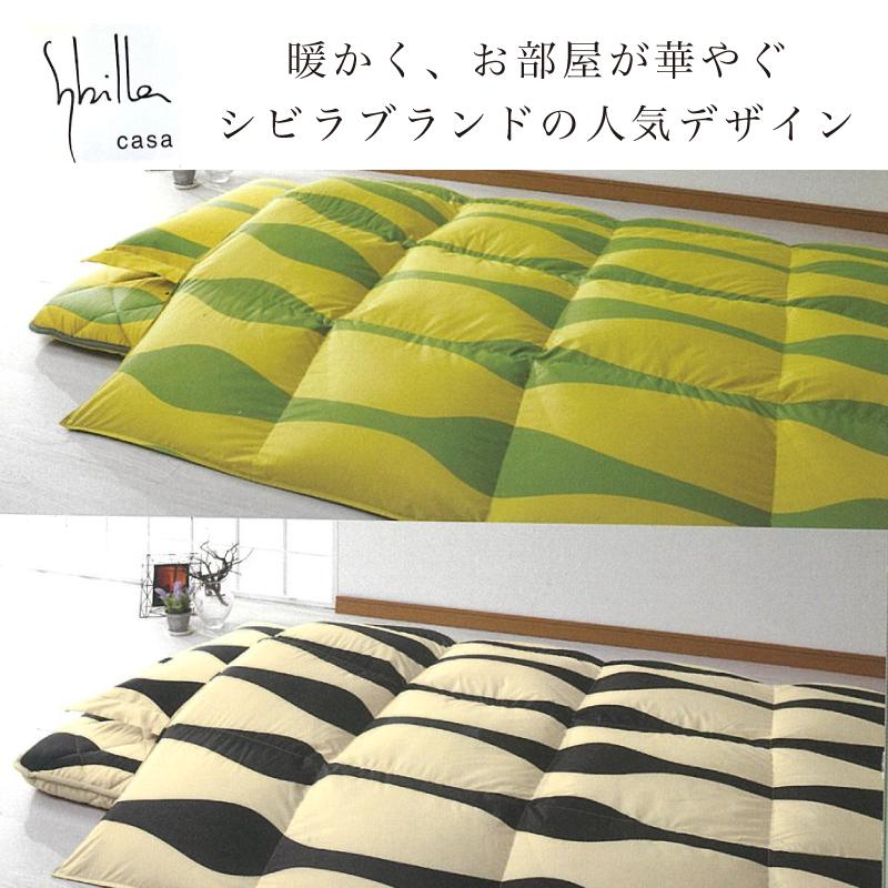 一年中使いやすいシビラ羽毛ふとん-暖かく、お部屋が華やぐ シビラブランドの人気デザイン