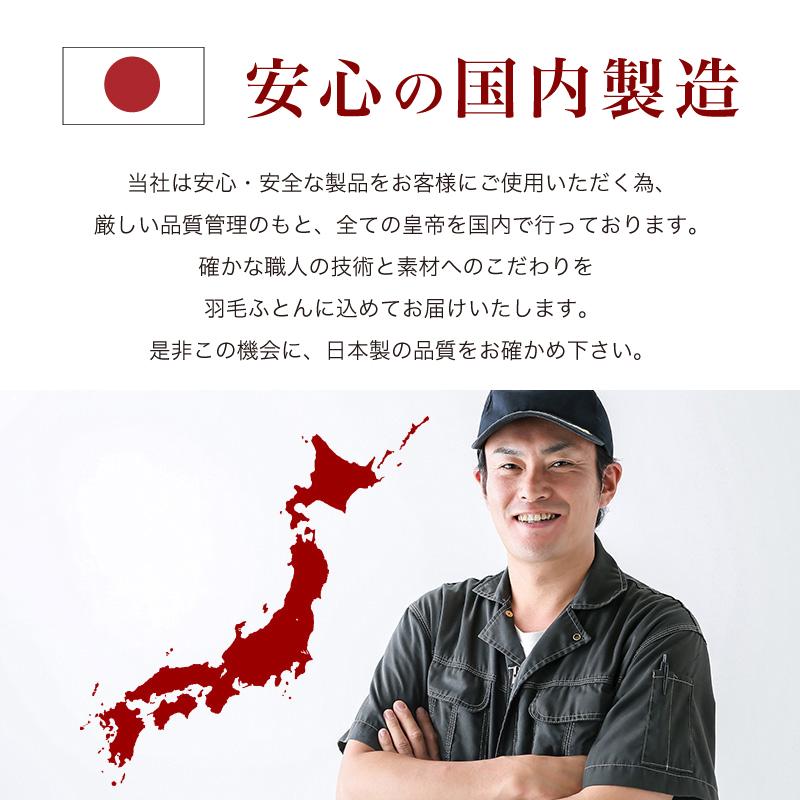 一年中使いやすいシビラ羽毛ふとん-安心の国内製造-当社は安心・安全な製品をお客様にご使用いただく為、 厳しい品質管理のもと、全ての皇帝を国内で行っております。 確かな職人の技術と素材へのこだわりを 羽毛ふとんに込めてお届けいたします。 是非この機会に、日本製の品質をお確かめ下さい。