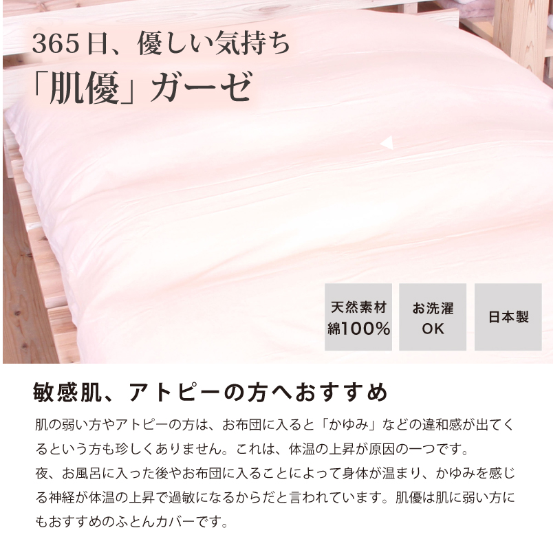 肌優ガーゼカバー付き羽毛ふとんホワイトダックダウン85%1200gシングルサイズ 150×210cm