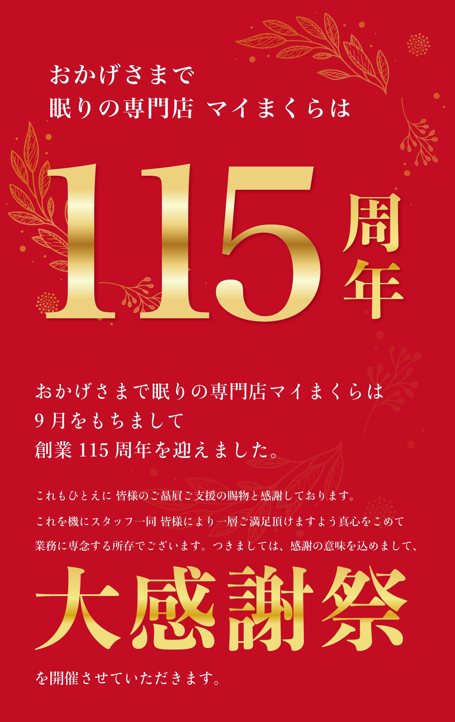 115周年