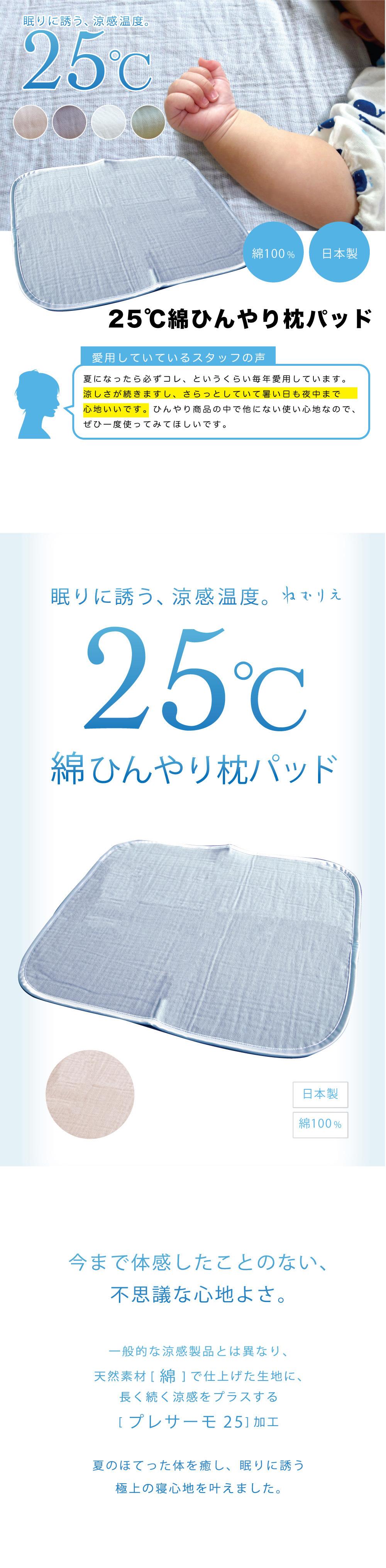 ひんやり枕パッド全体の画像と説明
