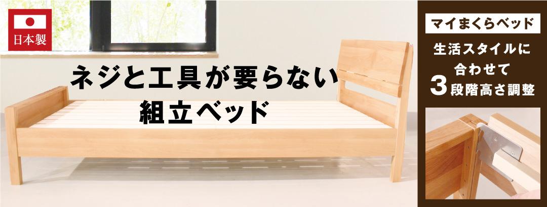 マイまくらベッド