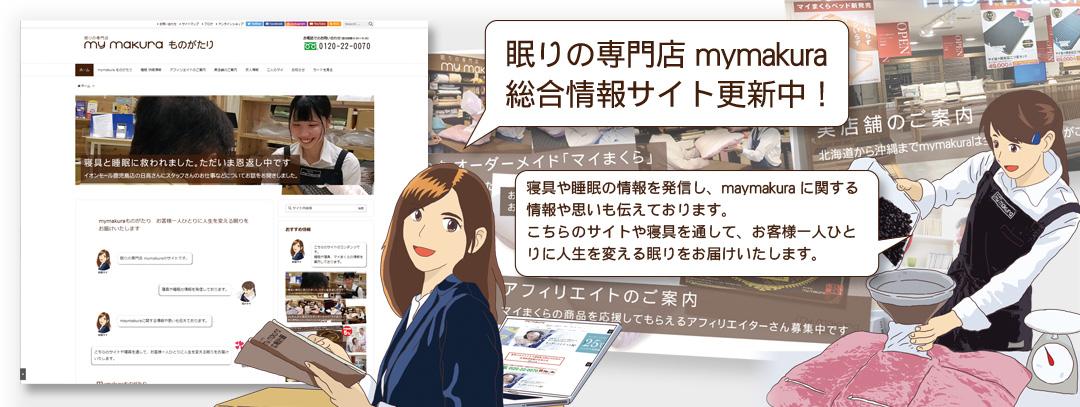 mymakura.jpへリンク