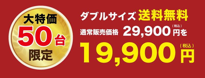 当店通常価格29900円が19900円