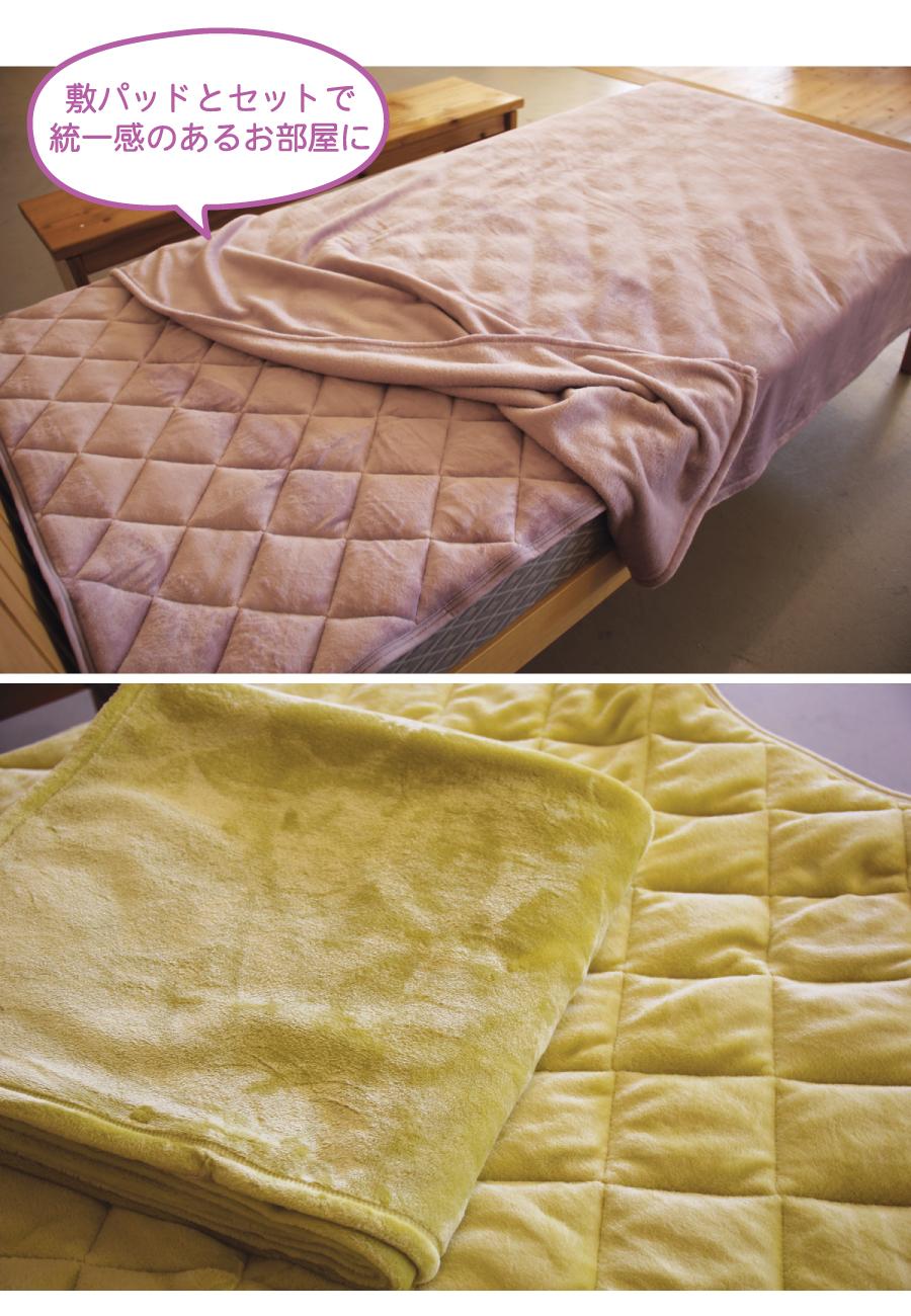 あたたかく軽い毛布 シングルサイズ