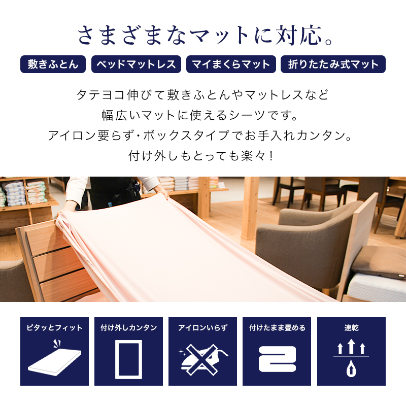 さまざまなマットに対応タテヨコに伸びて敷きふとんやマットレスなど幅広く使えるシーツです