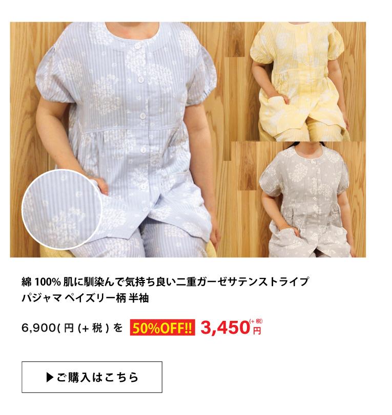 綿100% 肌に馴染んで気持ち良い二重ガーゼサテンストライプパジャマ ペイズリー柄 半袖ワンピース