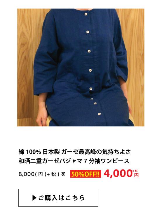 綿100% 日本製 ガーゼ最高峰の気持ちよさ 和晒二重ガーゼパジャマ 7分袖ワンピース