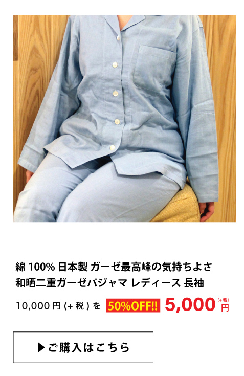 綿100% 日本製 ガーゼ最高峰の気持ちよさ 和晒二重ガーゼパジャマ レディース 長袖