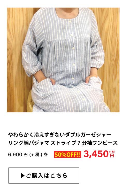 シワ加工で涼しく、ふわっと軽いローンシャーリングストライプ綿パジャマ 7分袖 レディース