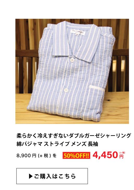 シワ加工で涼しく、ふわっと軽いローンシャーリングストライプ綿パジャマ 長袖 メンズ