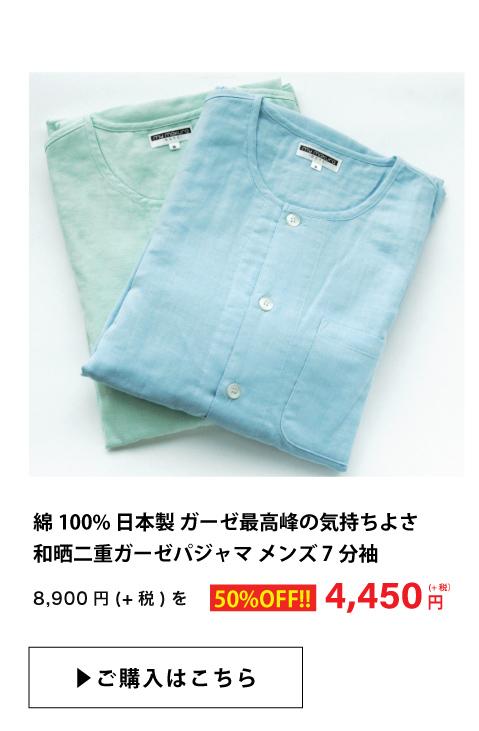 綿100% 日本製 ガーゼ最高峰の気持ちよさ 和晒二重ガーゼパジャマ メンズ 7分袖