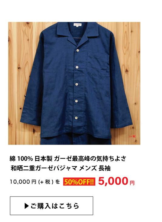 綿100% 日本製 ガーゼ最高峰の気持ちよさ 和晒二重ガーゼパジャマ メンズ 長袖