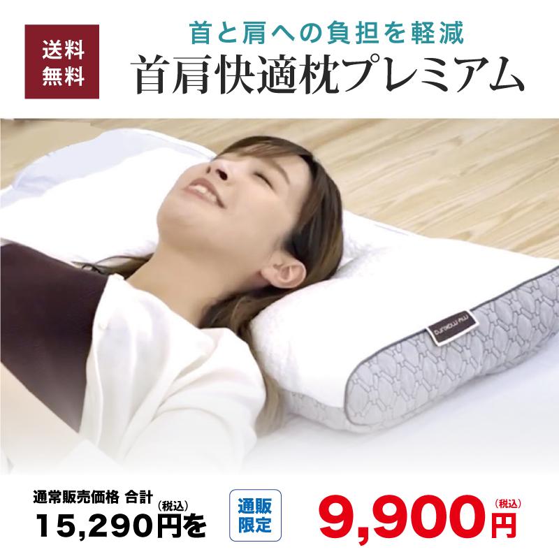 首肩快適枕通販