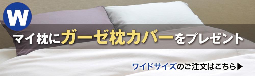 マイ枕+ガーゼ