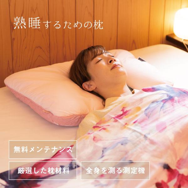 熟睡するための枕。新開発の測定器。無料メンテナンス付き。厳選した枕材料。